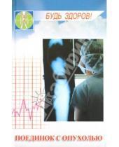 Картинка к книге Николаевич Генрих Ужегов - Поединок с опухолью