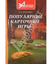 Картинка к книге Дмитриевич Виктор Казьмин - Популярные карточные игры