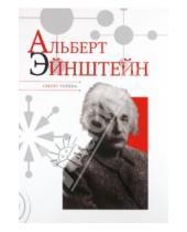 Картинка к книге Яковлевич Николай Надеждин - Альберт Эйнштейн