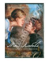 Картинка к книге Константинович Александр Петров - Моя любовь (DVD)