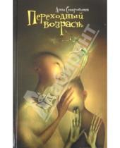 Картинка к книге Альфредовна Анна Старобинец - Переходный возраст