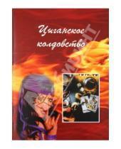 Картинка к книге А.Г. Москвичев - Цыганское колдовство
