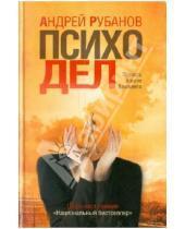 Картинка к книге Викторович Андрей Рубанов - Психодел