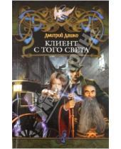 Картинка к книге Дмитрий Дашко - Клиент с того света