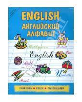 Картинка к книге Школа развития - English. Английский алфавит. Учим буквы, пишем, раскрашиваем