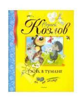 Картинка к книге Григорьевич Сергей Козлов - Ежик в тумане. Сказки