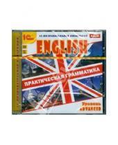 Картинка к книге Познавательная коллекция - Английский язык. Практическая грамматика. Уровень Advanced (DVD)