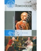 Картинка к книге Константинович Рудольф Баландин - Михаил Ломоносов