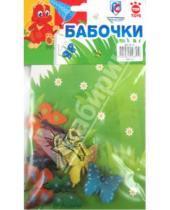 Картинка к книге Top Toys - Набор Бабочки, 8 штук (GT4514)