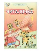 Картинка к книге Анатольевна Тамара Неборская - Читалочка. 1 класс. В 2-х частях. Часть 1