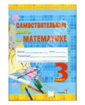 Картинка к книге Белый ветер - Математика. 3 класс. Самостоятельные работы по математике. Практикум для учащихся
