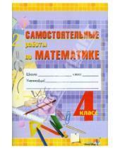 Картинка к книге Белый ветер - Математика. 4 класс. Самостоятельные работы. Практикум для учащихся общеобразовательных учреждений