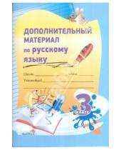 Картинка к книге Белый ветер - Дополнительный материал по русскому языку. 3 класс