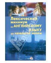 Картинка к книге Белый ветер - Лексический минимум по английскому языку для начальной школы. Пособие для учащихся