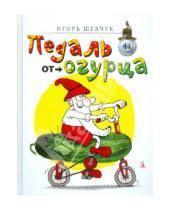 Картинка к книге Михайлович Игорь Шевчук - Педаль от огурца