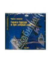 Картинка к книге Чарльз Диккенс - Скряга Скрудж и три добрых духа (CDmp3)