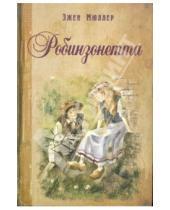 Картинка к книге Эжен Мюллер - Робинзонетта