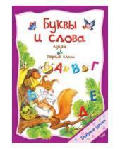 Картинка к книге О. Захарова - Буквы и слова