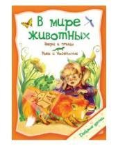 Картинка к книге О. Захарова - В мире животных