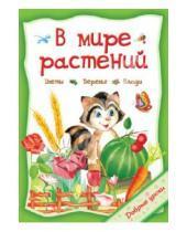 Картинка к книге О. Захарова - В мире растений