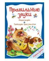 Картинка к книге О. Захарова - Правильные звуки