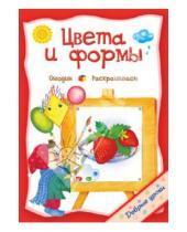 Картинка к книге О. Захарова - Цвета и формы