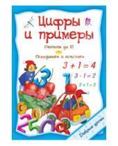 Картинка к книге О. Захарова - Цифры и примеры
