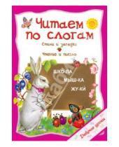 Картинка к книге О. Захарова - Читаем по слогам