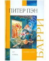 Картинка к книге Мэтью Джеймс Барри - Питер Пэн
