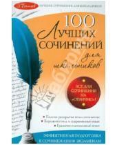 Картинка к книге Владимировна Елена Амелина - 100 лучших сочинений