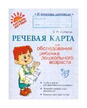 Картинка к книге Игоревна Ольга Крупенчук - Речевая карта для обследования ребенка дошкольного возраста