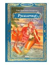 Картинка к книге Кристиан Ханс Андерсен - Русалочка