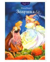 Картинка к книге Шарль Перро - Золушка