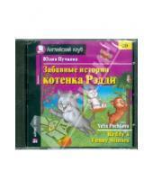 Картинка к книге Яковлевна Юлия Пучкова - Забавные истории котенка Рэдди (CD)