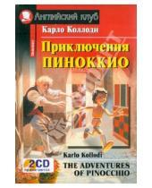 Картинка к книге Карло Коллоди - Приключения Пиноккио (+ 2CD)