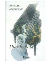 Картинка к книге Кетиль Бьёрнстад - Пианисты