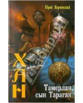 Картинка к книге Григорьевич Юрий Корчевский - Хан-1. Тамерлан, сын Тарагая