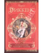Картинка к книге Чарльз Диккенс - Приключения Оливера Твиста. Сверчок за очагом