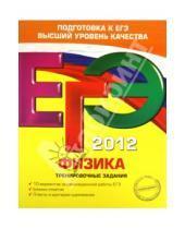 Картинка к книге Алексеевна Алевтина Фадеева - ЕГЭ-2012. Физика. Тренировочные задания