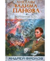 Картинка к книге Евгеньевич Андрей Фролов - Жертвенные львы