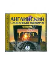 Картинка к книге Английский за рулём - Английский словарный минимум. Тренажер (CDmp3)