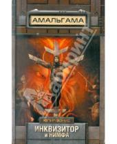 Картинка к книге Александровна Юлия Зонис - Инквизитор и нимфа