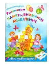 Картинка к книге Викторовна Ольга Александрова - Развиваем память, внимание, мышление: для детей от 3 лет