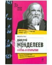 Картинка к книге Николай Штефан - Дмитрий Менделеев. Жизнь и открытия