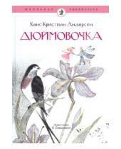 Картинка к книге Кристиан Ханс Андерсен - Дюймовочка