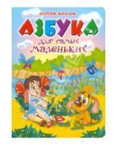 Картинка к книге Григорьевич Сергей Козлов - Азбука для самых маленьких
