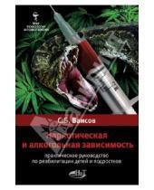 Картинка к книге Бахтиярович Санжар Ваисов - Наркотическая и алкогольная зависимость. Практическое руководство по реабилитации детей и подростков