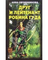 Картинка к книге Анна Овчинникова - Друг и лейтенант Робина Гуда