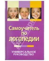 Картинка к книге Владимирович Николай Белов - Самоучитель по логопедии. Универсальное руководство