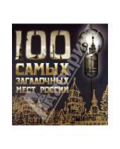 Картинка к книге Подарочные издания. Туризм - 100 самых загадочных мест России